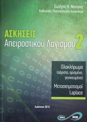 ΑΣΚΗΣΕΙΣ ΑΠΕΙΡΟΣΤΙΚΟΥ ΛΟΓΙΣΜΟΥ 2