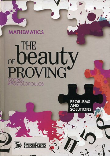 MATHEMATICS THE BEAUTY OF PROVING GEORGE APOSTOLOPOULOS Μαθηματικά Πανεπιστημιακά μαθηματικών