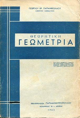 ΘΕΩΡΗΤΙΚΗ ΓΕΩΜΕΤΡΙΑ ΓΕΩΡΓΙΟΥ Χ. ΠΑΠΑΝΙΚΟΛΑΟΥ Γεωμετρία, Μαθηματικά, Παλιές Εκδόσεις