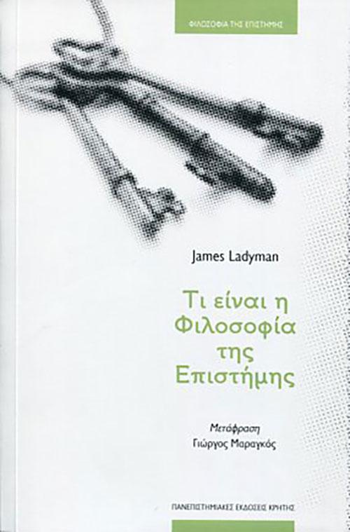 ΤΙ ΕΙΝΑΙ Η ΦΙΛΟΣΟΦΙΑ ΤΗΣ ΕΠΙΣΤΗΜΗΣ JAMES LADYMAN Φιλοσοφία Πανεπιστημιακά φιλοσοφίας
