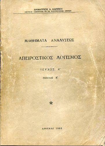 ΑΠΕΙΡΟΣΤΙΚΟΣ ΛΟΓΙΣΜΟΣ ΤΕΥΧΟΣ Α' ΔΗΜΗΤΡΙΟΣ Α. ΚΑΠΠΟΣ Μαθηματικά, Παλιές Εκδόσεις Πανεπιστημιακά μαθηματικών