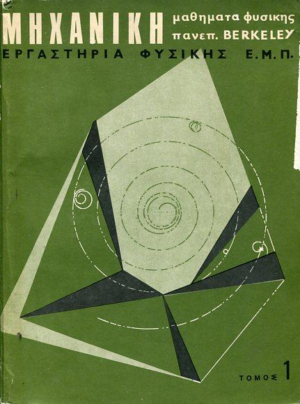 ΜΗΧΑΝΙΚΗ ΠΑΝΕΠ. BERKELEY C.KITTEL W.KNIGHT M.RUDERMAN Παλιές Εκδόσεις, Φυσική Πανεπιστημιακά φυσικής
