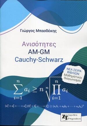 ΑΝΙΣΟΤΗΤΕΣ AM-GM CAUCHY-SCHWARZ