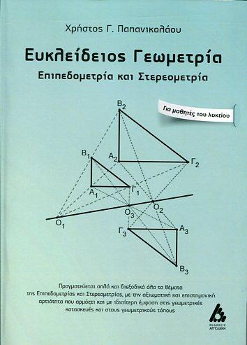 ΕΥΚΛΕΙΔΕΙΟΣ ΓΕΩΜΕΤΡΙΑ ΕΠΙΠΕΔΟΜΕΤΡΙΑ ΣΤΕΡΕΟΜΕΤΡΙΑ ΧΡΗΣΤΟΣ Γ. ΠΑΠΑΝΙΚΟΛΑΟΥ Γεωμετρία, Μαθηματικά Μαθηματικά λυκείου