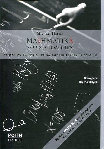 ΜΑΘΗΜΑΤΙΚΑ ΧΩΡΙΣ ΑΠΟΛΟΓΙΕΣ Michael Harris Εκλαϊκευμένη Επιστήμη, Μαθηματικά