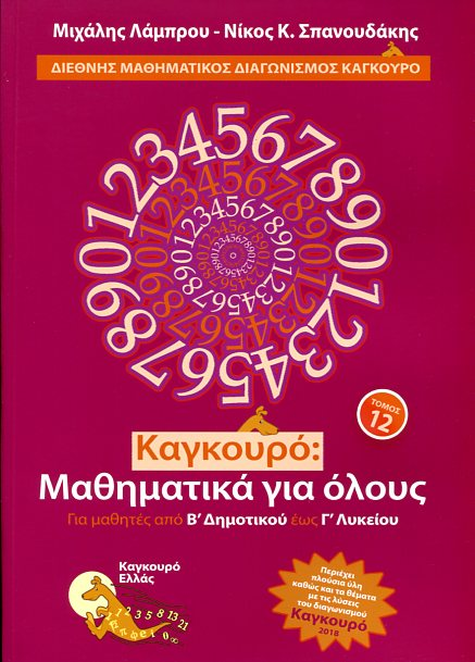 ΚΑΓΚΟΥΡΟ ΜΑΘΗΜΑΤΙΚΑ ΓΙΑ ΟΛΟΥΣ Τ.12 ΜΙΧΑΛΗΣ ΛΑΜΠΡΟΥ ΝΙΚΟΣ Κ. ΣΠΑΝΟΥΔΑΚΗΣ Μαθηματικά Μαθηματικά λυκείου