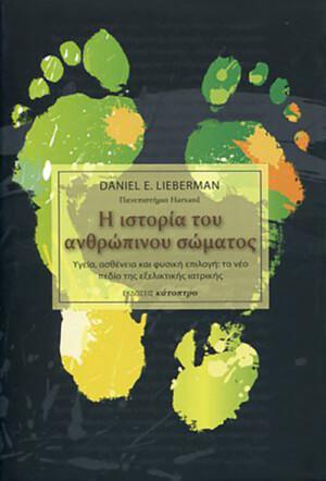 Η ΙΣΤΟΡΙΑ ΤΟΥ ΑΝΘΡΩΠΙΝΟΥ ΣΩΜΑΤΟΣ DANIEL E. LIEBERMAN Βιολογία, Εκλαϊκευμένη Επιστήμη