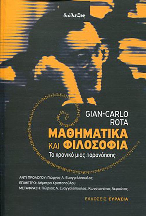 ΜΑΘΗΜΑΤΙΚΑ ΚΑΙ ΦΙΛΟΣΟΦΙΑ GIAN - CARLO ROTA Μαθηματικά, Φιλοσοφία Πανεπιστημιακά μαθηματικών