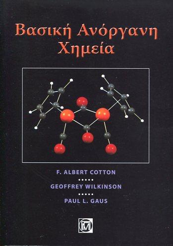 ΒΑΣΙΚΗ ΑΝΟΡΓΑΝΗ ΧΗΜΕΙΑ ALBERT COTTON GEOFFREY WILKINSON PAUL GAUS Χημεία Πανεπιστημιακά χημείας