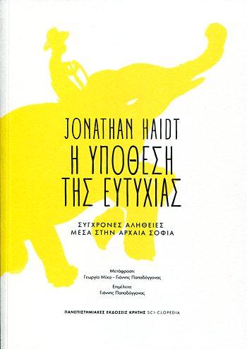 Η ΥΠΟΘΕΣΗ ΤΗΣ ΕΥΤΥΧΙΑΣ JONATHAN HAIDT Διάφορα, Φιλοσοφία