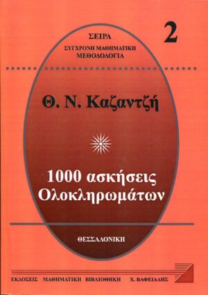 1000 ΑΣΚΗΣΕΙΣ ΟΛΟΚΛΗΡΩΜΑΤΩΝ Τ2