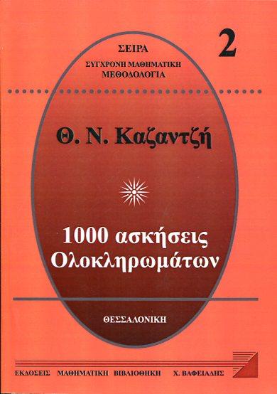 1000 ΑΣΚΗΣΕΙΣ ΟΛΟΚΛΗΡΩΜΑΤΩΝ Τ2 Θ.Ν. ΚΑΖΑΝΤΖΗΣ Μαθηματικά Μαθηματικά λυκείου