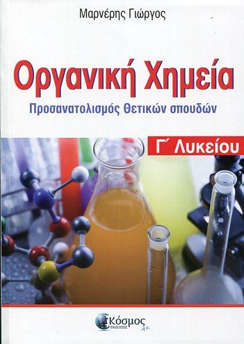 ΟΡΓΑΝΙΚΗ ΧΗΜΕΙΑ Γ' ΛΥΚΕΙΟΥ ΜΑΡΝΕΡΗΣ ΓΙΩΡΓΟΣ Χημεία Χημεία λυκείου