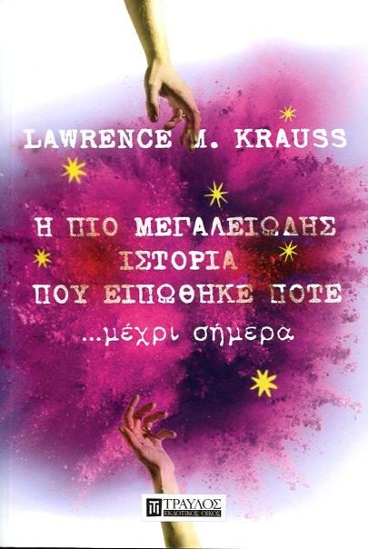 Η ΠΙΟ ΜΕΓΑΛΕΙΩΔΗΣ ΙΣΤΟΡΙΑ ΠΟΥ ΕΙΠΩΘΗΚΕ ΠΟΤΕ ...μέχρι σήμερα LAWRENCE M. KRAUSS Εκλαϊκευμένη Επιστήμη, Φυσική