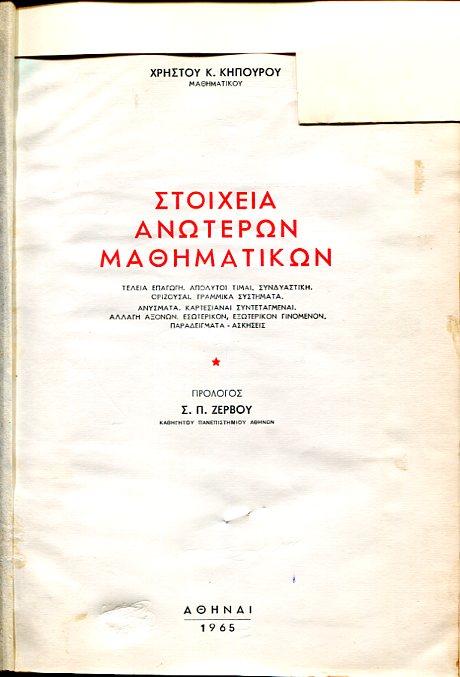 ΣΤΟΙΧΕΙΑ ΑΝΩΤΕΡΩΝ ΜΑΘΗΜΑΤΙΚΩΝ ΧΡΗΣΤΟΥ  Κ. ΚΗΠΟΥΡΟΥ Μαθηματικά, Παλιές Εκδόσεις