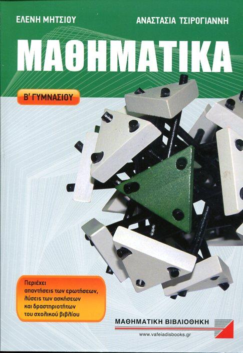 ΜΑΘΗΜΑΤΙΚΑ Β' ΓΥΜΝΑΣΙΟΥ ΕΛΕΝΗ ΜΗΤΣΙΟΥ ΑΝΑΣΤΑΣΙΑ ΤΣΙΡΟΓΙΑΝΝΗ Μαθηματικά Άλγεβρα
