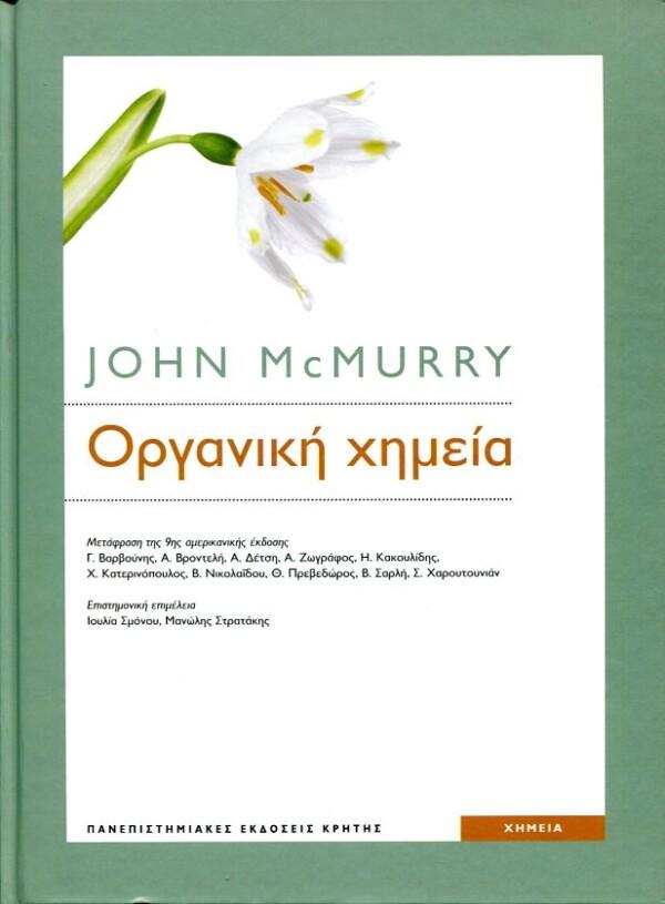 ΟΡΓΑΝΙΚΗ ΧΗΜΕΙΑ JOHN McMURRY Χημεία Πανεπιστημιακά χημείας