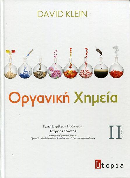 ΟΡΓΑΝΙΚΗ ΧΗΜΕΙΑ ΤΟΜΟΣ ΙΙ DAVID KLEIN Χημεία Πανεπιστημιακά χημείας