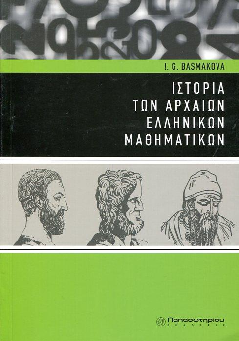 ΙΣΤΟΡΙΑ ΤΩΝ ΑΡΧΑΙΩΝ ΕΛΛΗΝΙΚΩΝ ΜΑΘΗΜΑΤΙΚΩΝ I. G. BASMAKOVA Μαθηματικά, Πανεπιστημιακά Ιστορία