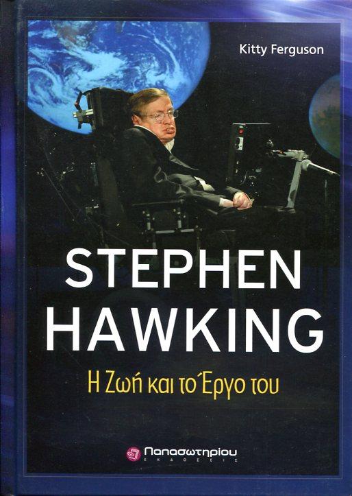 STEPHEN HAWKING KITTY FERGUSON Διάφορα Βιογραφίες