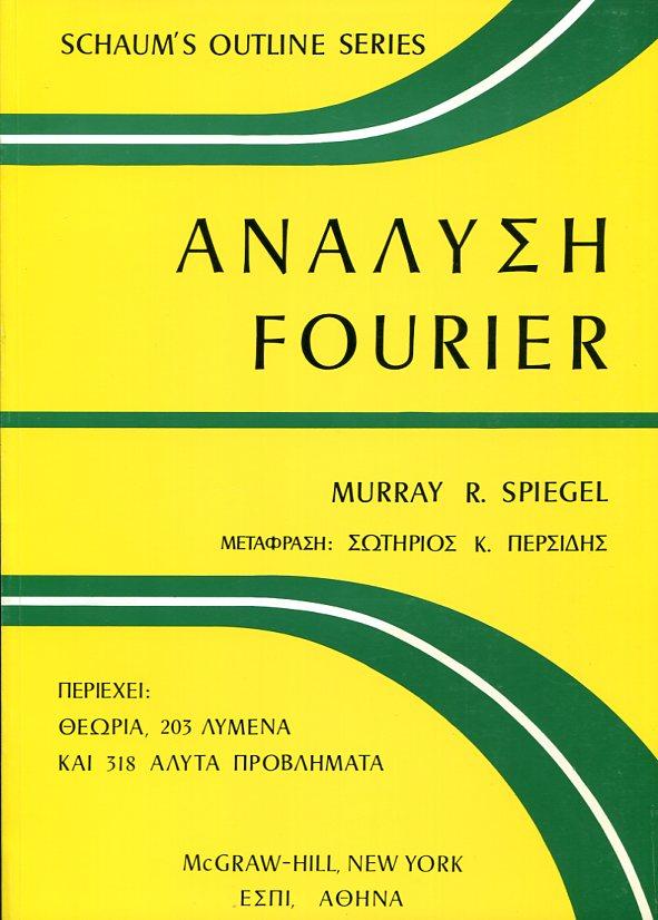 ΑΝΑΛΥΣΗ FOURIER MURRAY R. SPIEGEL Μαθηματικά Ανάλυση, Πανεπιστημιακά μαθηματικών