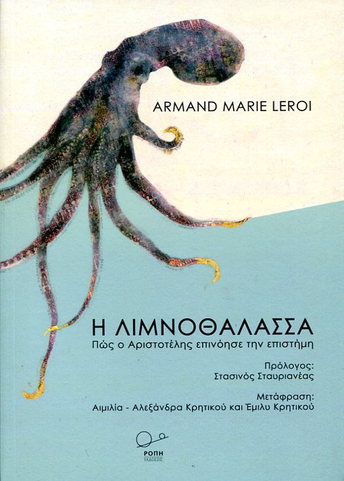 Η ΛΙΜΝΟΘΑΛΑΣΣΑ ARMAND MARIE LEROI Φιλοσοφία Πανεπιστημιακά φιλοσοφίας