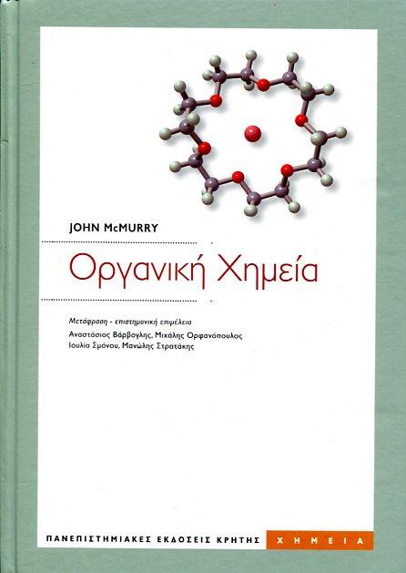 ΟΡΓΑΝΙΚΗ ΧΗΜΕΙΑ JOHN McMURRY Πανεπιστημιακά, Χημεία