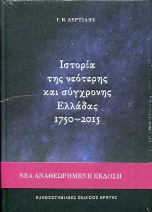 ΙΣΤΟΡΙΑ ΤΗΣ ΝΕΟΤΕΡΗΣ ΚΑΙ ΣΥΓΧΡΟΝΗΣ ΕΛΛΑΔΑΣ 1750-2015