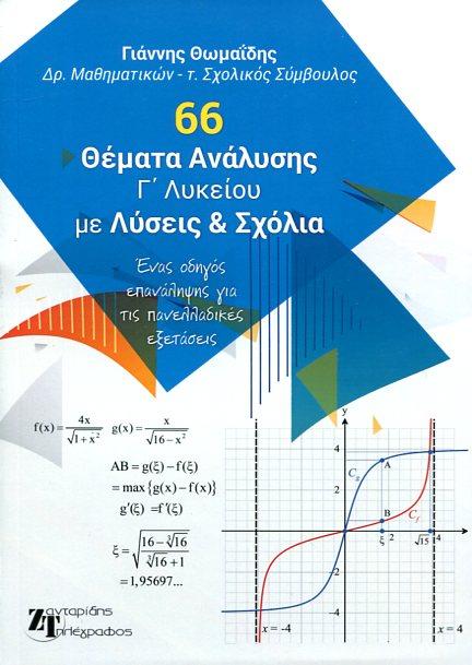 66 ΘΕΜΑΤΑ ΑΝΑΛΥΣΗΣ Γ' ΛΥΚΕΙΟΥ ΜΕ ΛΥΣΕΙΣ & ΣΧΟΛΙΑ ΓΙΑΝΝΗΣ ΘΩΜΑΪΔΗΣ Μαθηματικά Ανάλυση, Μαθηματικά λυκείου