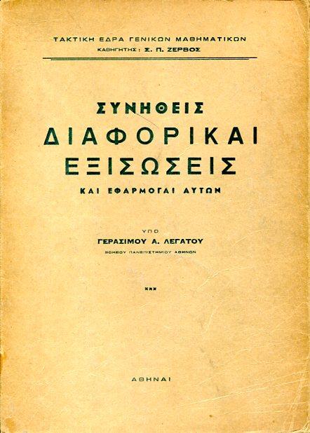ΣΥΝΗΘΕΙΣ ΔΙΑΦΟΡΙΚΑΙ ΕΞΙΣΩΣΕΙΣ ΓΕΡΑΣΙΜΟΣ Α. ΛΕΓΑΤΟΣ Μαθηματικά, Παλιές Εκδόσεις Πανεπιστημιακά μαθηματικών