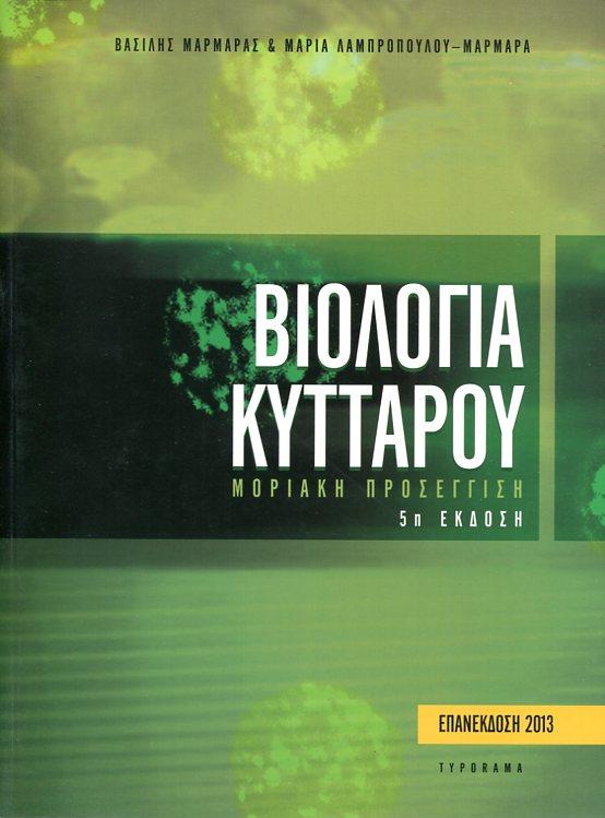 ΒΙΟΛΟΓΙΑ ΚΥΤΤΑΡΟΥ ΜΑΡΜΑΡΑΣ ΒΑΣΙΛΗΣ, ΜΑΡΜΑΡΑ-ΛΑΜΠΡΟΠΟΥΛΟΥ ΜΑΡΙΑ Βιολογία Πανεπιστημιακά βιολογίας