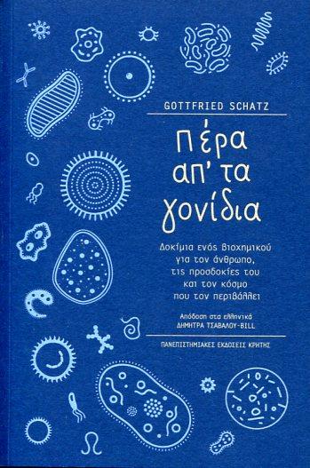 ΠΕΡΑ ΑΠ' ΤΑ ΓΟΝΙΔΙΑ GOTTFRIED SCHATΖ Βιολογία, Εκλαϊκευμένη Επιστήμη, Πανεπιστημιακά