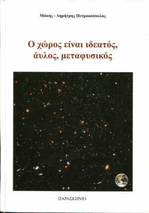 Ο ΧΩΡΟΣ ΕΙΝΑΙ ΙΔΕΑΤΟΣ ΆΥΛΟΣ ΜΕΤΑΦΥΣΙΚΟΣ