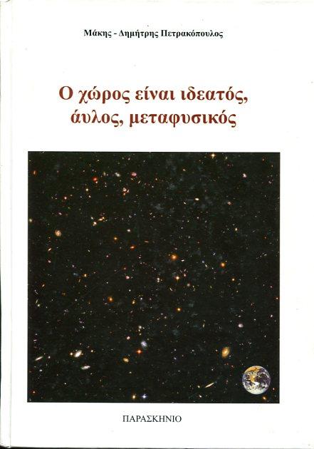 Ο ΧΩΡΟΣ ΕΙΝΑΙ ΙΔΕΑΤΟΣ ΆΥΛΟΣ ΜΕΤΑΦΥΣΙΚΟΣ ΜΑΚΗΣ -ΔΗΜΗΤΡΗΣ ΠΕΤΡΑΚΟΠΟΥΛΟΣ Εκλαϊκευμένη Επιστήμη, Φυσική