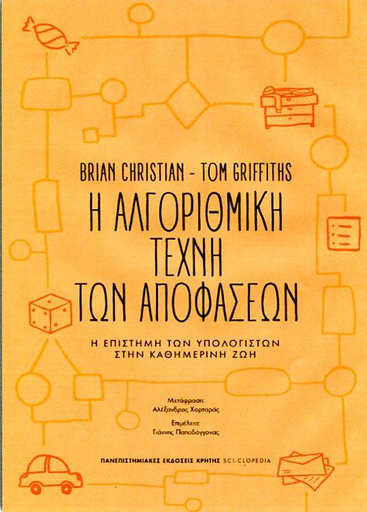 Η ΑΛΓΟΡΙΘΜΙΚΗ ΤΕΧΝΗ ΤΩΝ ΑΠΟΦΑΣΕΩΝ (ημερομ. έκδοσης: 10/12/2018) BRIAN CHRISTIANTOM GRIFFITHS Εκλαϊκευμένη Επιστήμη, Μαθηματικά Πανεπιστημιακά μαθηματικών