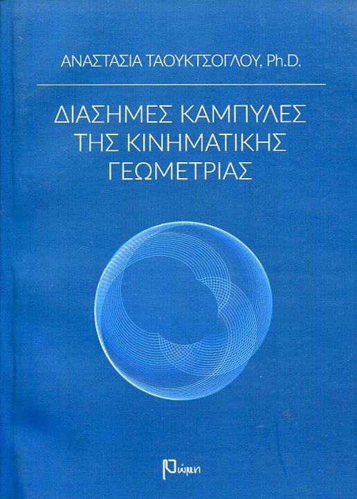ΔΙΑΣΗΜΕΣ ΚΑΜΠΥΛΕΣ ΤΗΣ ΚΙΝΗΜΑΤΙΚΗΣ ΓΕΩΜΕΤΡΙΑΣ ΑΝΑΣΤΑΣΙΑ ΤΑΟΥΚΤΣΟΓΛΟΥ PH.D. Γεωμετρία, Μαθηματικά, Πανεπιστημιακά