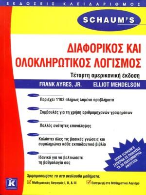 ΔΙΑΦΟΡΙΚΟΣ ΚΑΙ ΟΛΟΚΛΗΡΩΤΙΚΟΣ ΛΟΓΙΣΜΟΣ