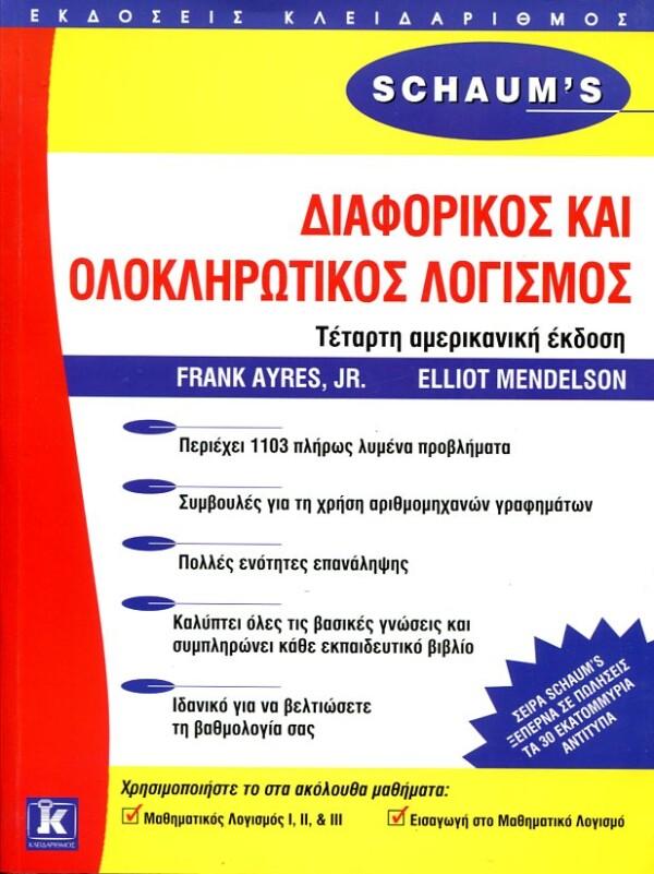 ΔΙΑΦΟΡΙΚΟΣ ΚΑΙ ΟΛΟΚΛΗΡΩΤΙΚΟΣ ΛΟΓΙΣΜΟΣ AYRES FRANK ELLIOT MENDELSON Μαθηματικά, Πανεπιστημιακά Ανάλυση