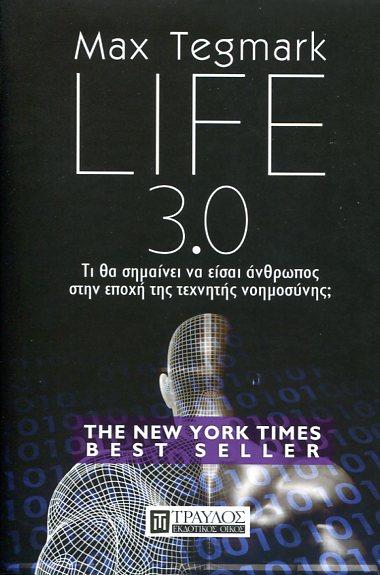 LIFE 3.0 MAX TEGMARK Εκλαϊκευμένη Επιστήμη