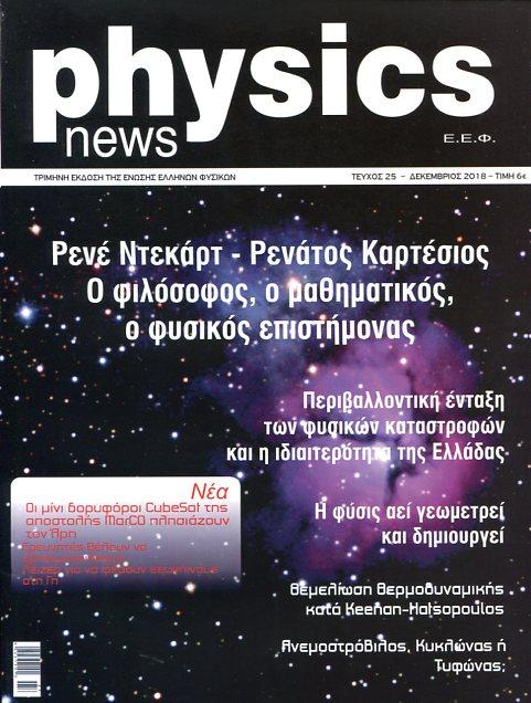 PHYSICS NEWS - Διάφορα, Φυσική Περιοδικά