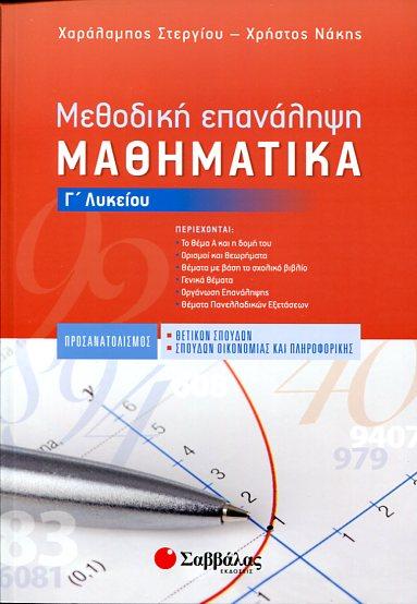 ΜΑΘΗΜΑΤΙΚΑ Γ΄ ΛΥΚΕΙΟΥ - ΜΕΘΟΔΙΚΗ ΕΠΑΝΑΛΗΨΗ ΧΑΡΑΛΑΜΠΟΣ ΣΤΕΡΓΙΟΥ ΧΡΗΣΤΟΣ ΝΑΚΗΣ Μαθηματικά Ανάλυση, Μαθηματικά λυκείου