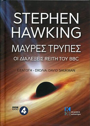 STEPHEN HAWKING ΜΑΥΡΕΣ ΤΡΥΠΕΣ ΟΙ ΔΙΑΛΕΞΕΙΣ REITH ΤΟΥ BBC