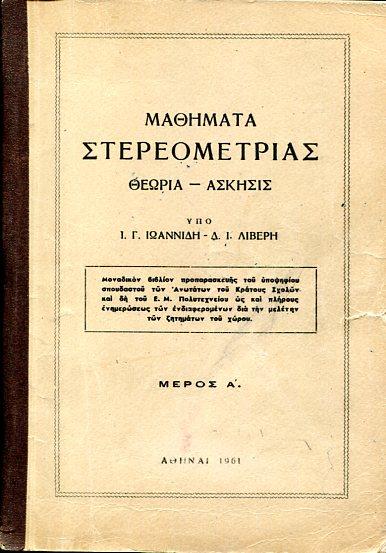ΜΑΘΗΜΑΤΑ ΣΤΕΡΕΟΜΕΤΡΙΑΣ Ι.Γ. ΙΩΑΝΝΙΔΗ - Δ.Ι. ΛΙΒΕΡΗ Μαθηματικά, Παλιές Εκδόσεις