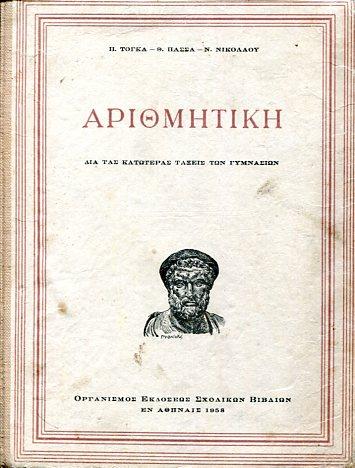 ΑΡΙΘΜΗΤΙΚΗ Π.ΤΟΓΚΑ  Θ.ΠΑΣΣΑ  Ν.ΝΙΚΟΛΑΟΥ Μαθηματικά, Παλιές Εκδόσεις Άλγεβρα