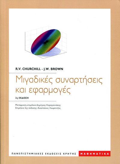 ΜΙΓΑΔΙΚΕΣ ΣΥΝΑΡΤΗΣΕΙΣ & ΕΦΑΡΜΟΓΕΣ CHURCHILL RUEL V.BROWN JAMES W. Μαθηματικά, Πανεπιστημιακά Ανάλυση