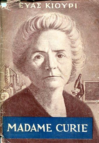 MADAME CURIE ΕΥΑΣ ΚΙΟΥΡΙ Διάφορα, Παλιές Εκδόσεις Βιογραφίες