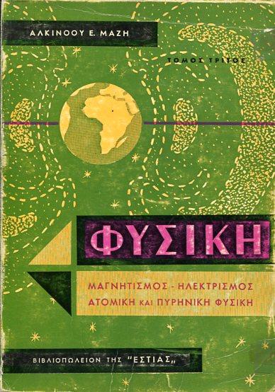 ΦΥΣΙΚΗ ΑΛΚΙΝΟΟΥ Ε. ΜΑΖΗ Παλιές Εκδόσεις, Φυσική Πανεπιστημιακά φυσικής