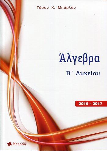 ΑΛΓΕΒΡΑ Β' ΛΥΚΕΙΟΥ ΑΝΑΣΤΑΣΙΟΣ  Χ. ΜΠΑΡΛΑΣ Μαθηματικά Άλγεβρα, Μαθηματικά λυκείου