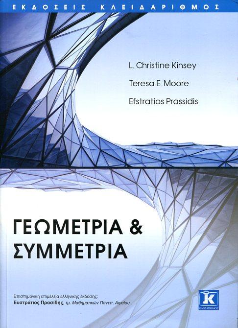 ΓΕΩΜΕΤΡΙΑ & ΣΥΜΜΕΤΡΙΑ L. Christine Kinsey, Teressa E. Moore, Efstratios Prassidis Γεωμετρία, Μαθηματικά, Πανεπιστημιακά Πανεπιστημιακά μαθηματικών
