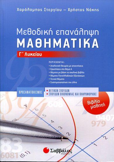 ΜΕΘΟΔΙΚΗ ΕΠΑΝΑΛΗΨΗ ΜΑΘΗΜΑΤΙΚΑ Γ' ΛΥΚΕΙΟΥ Νάκης Χρήστος Στεργίου Χαράλαμπος Μαθηματικά Ανάλυση, Μαθηματικά λυκείου